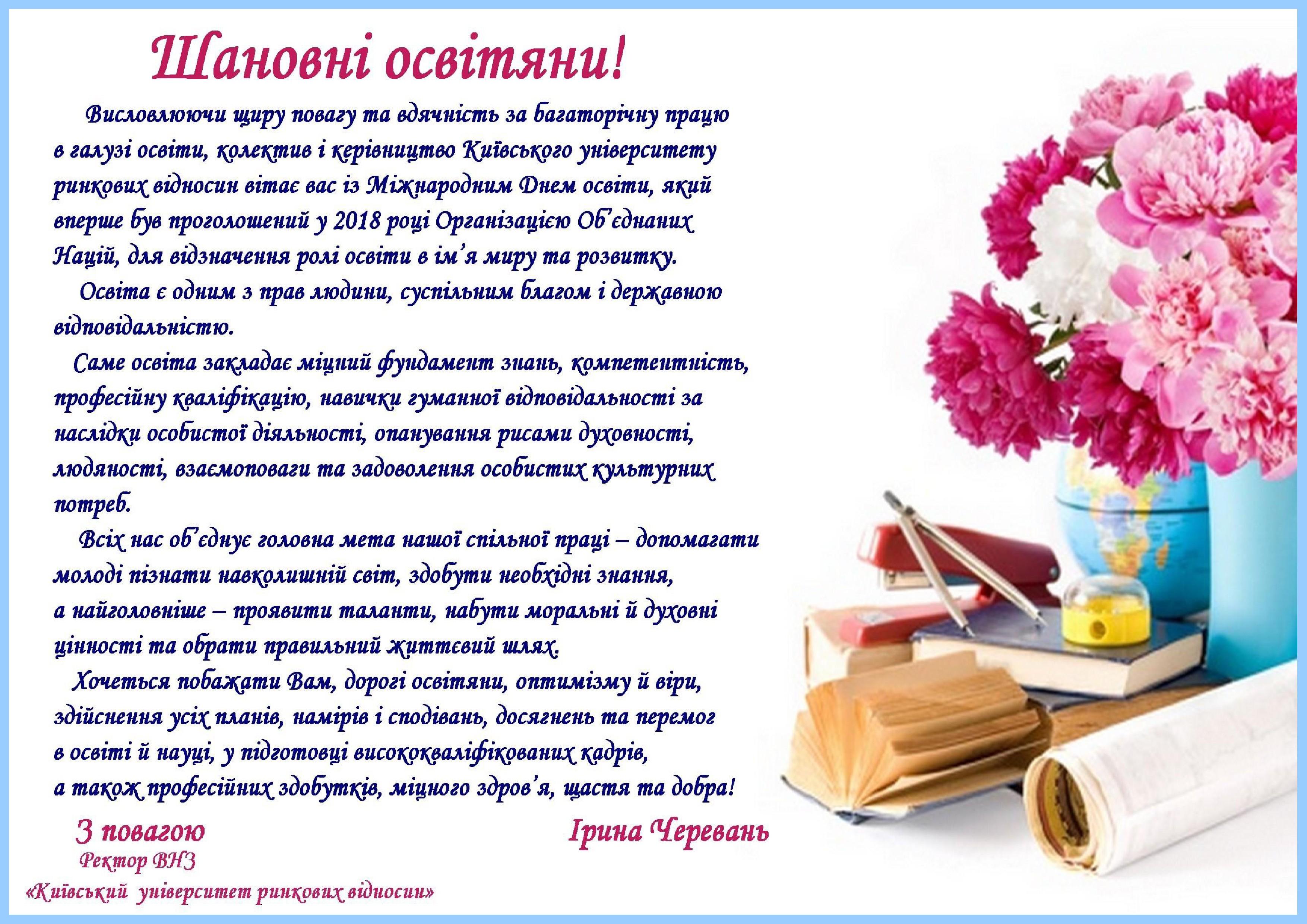 З Міжнародним Днем освіти