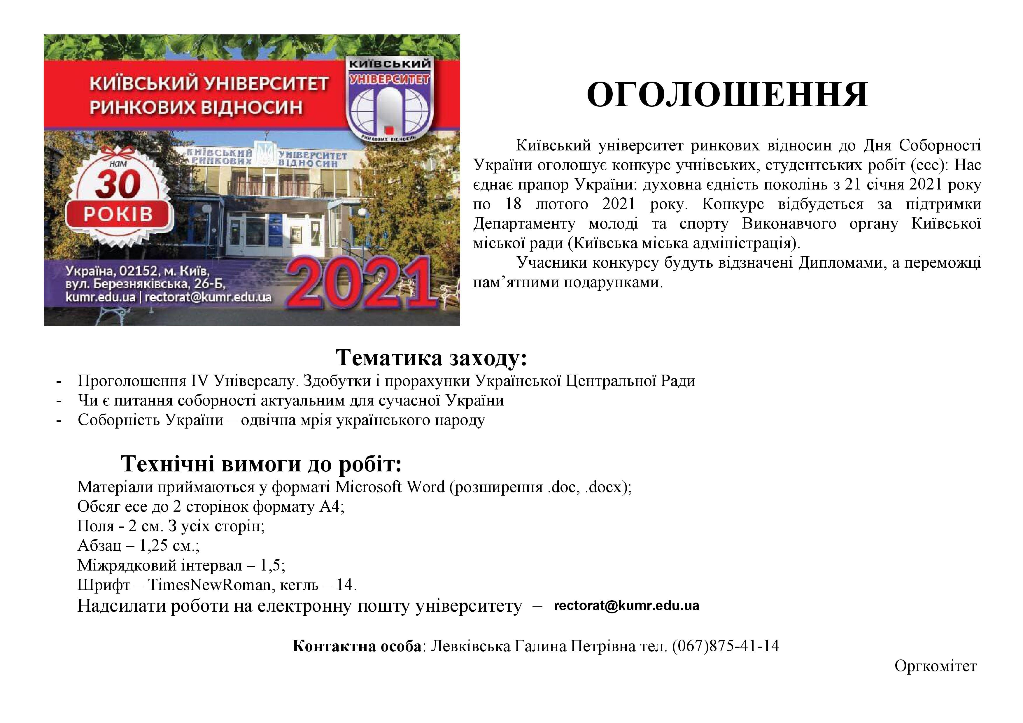 Оголошується конкурс учнівських, студентських робіт (есе): Нас єднає прапор України: духовна єдність поколінь