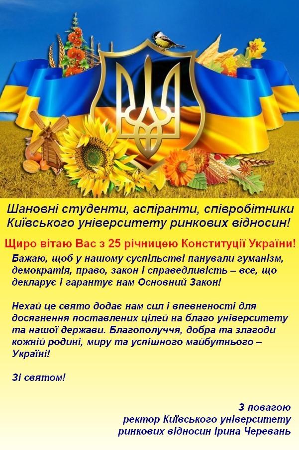 З 25 річницею Конституції України!