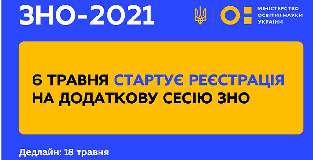 6 травня стартує реєстрація на додаткову сесію ЗНО
