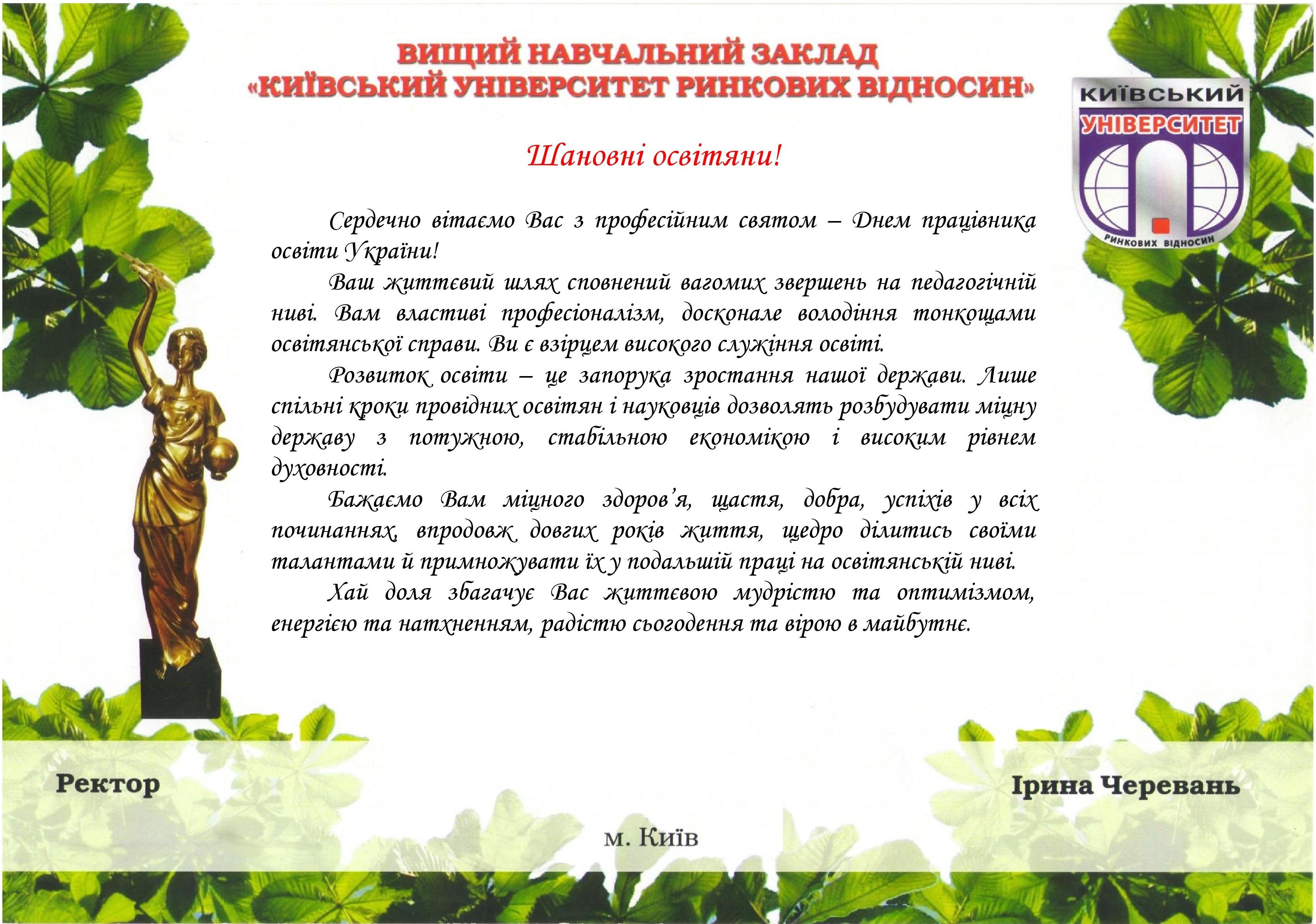 Вітаємо з професійним святом – Днем працівника освіти України!